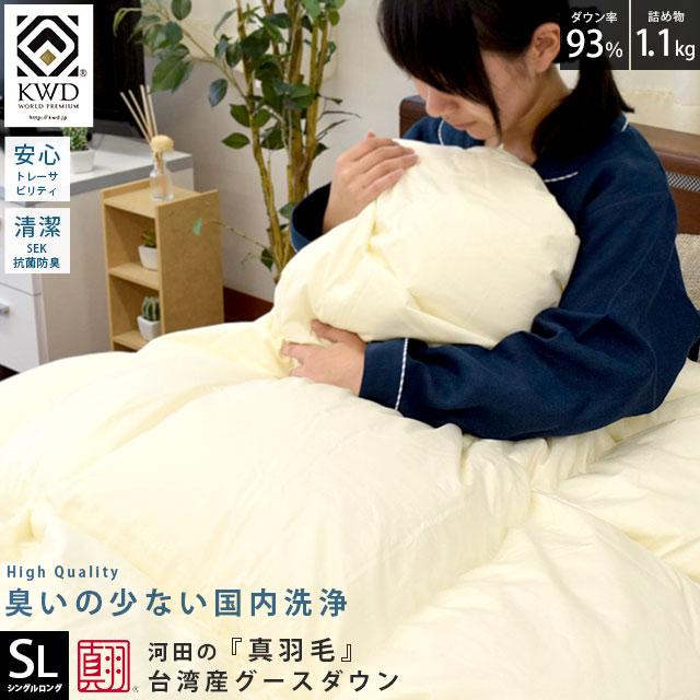 羽毛布団 シングルロング 150×210cm 「グレース」 グースダウン93% 1.1kg 河田フェザー 日本製