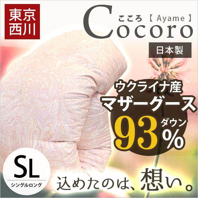 東京西川 Cocoroあやめ 羽毛布団