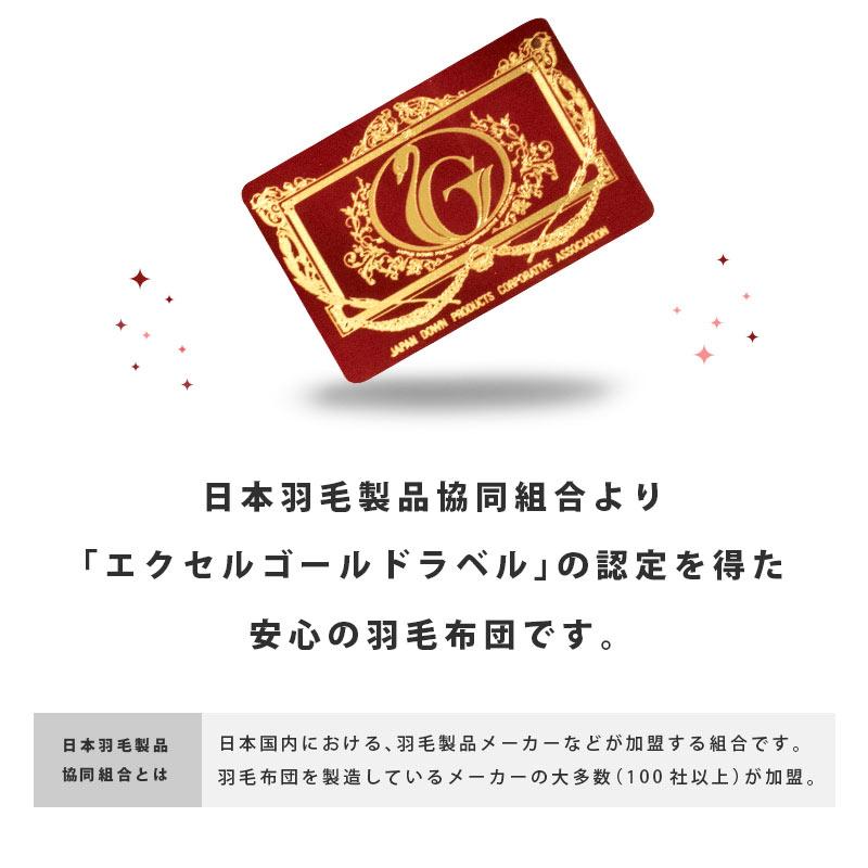 日本羽毛製品協同組合より「エクセルゴールドラベル」の認定を得た安心の羽毛布団です。日本羽毛製品協同組合とは 日本国内における、羽毛製品メーカーなどが加盟する組合です。羽毛布団を製造しているメーカーの大多数(100社以上)が加盟。