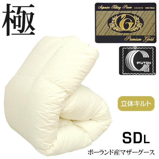 羽毛布団 マザーグースダウン95% 80超長綿 日本製 無地生成(セミダブルロング)