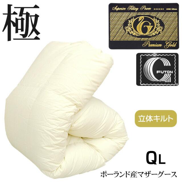 羽毛布団 マザーグースダウン95% 80超長綿 日本製 無地生成(クイーンロング)