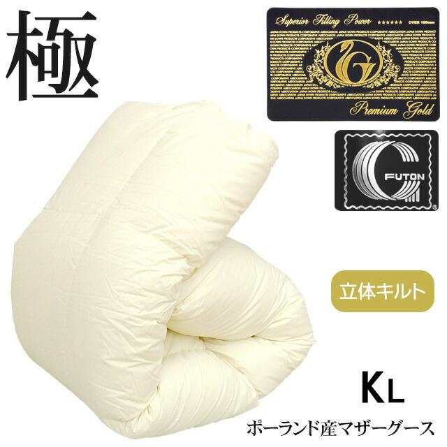 羽毛布団 マザーグースダウン95% 80超長綿 日本製 無地生成(キングロング)