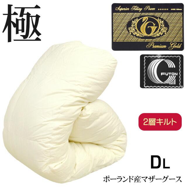 羽毛布団 マザーグースダウン95% 80超長綿 二層キルト 日本製 無地生成(ダブルロング)