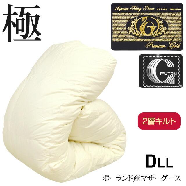 羽毛布団 マザーグースダウン95% 80超長綿 二層キルト 日本製 無地生成(ダブル超ロング)