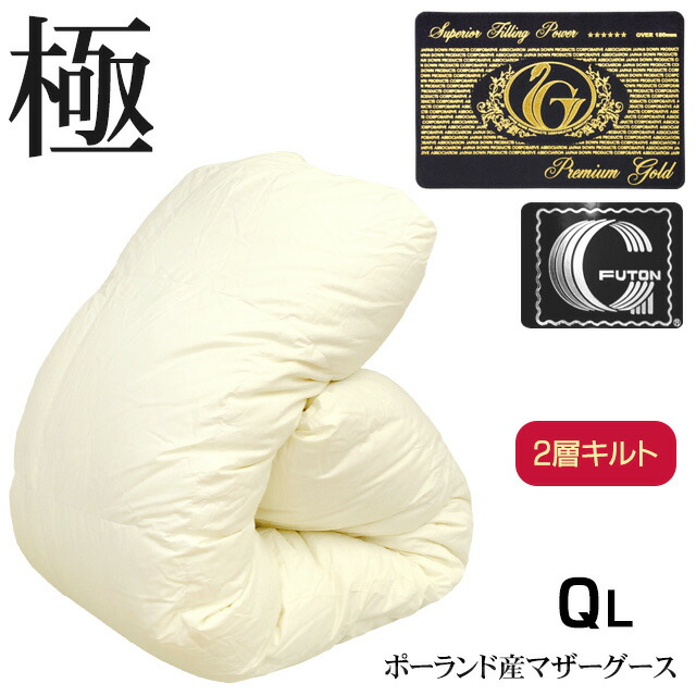 羽毛布団 マザーグースダウン95% 80超長綿 二層キルト 日本製 無地生成(クイーンロング)