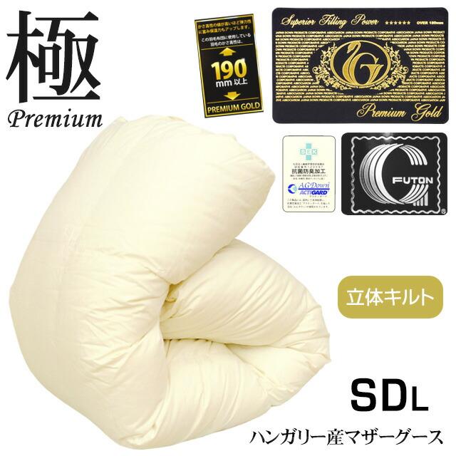 羽毛布団 最高級マザーグースダウン95% 80超長綿 日本製 無地生成(セミダブルロング)
