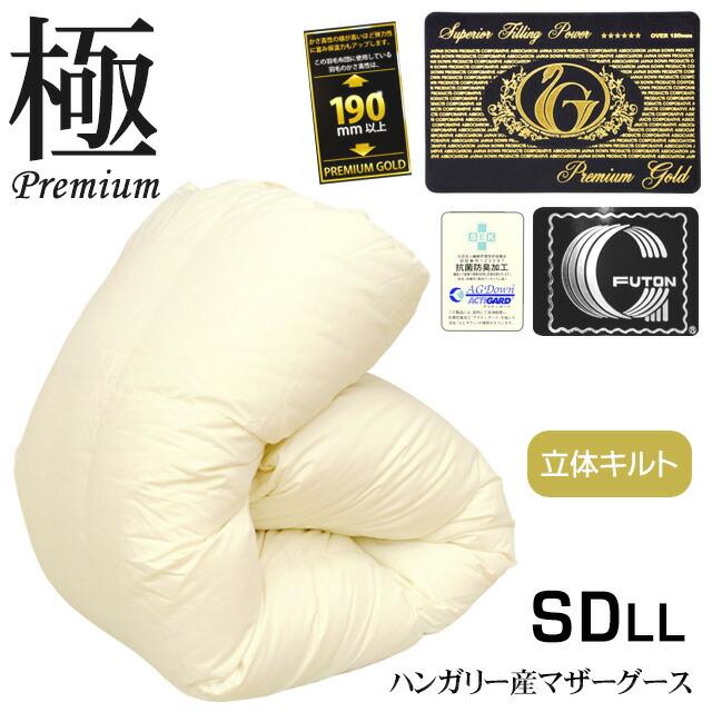 羽毛布団 最高級マザーグースダウン95% 80超長綿 日本製 無地生成(セミダブル超ロング)