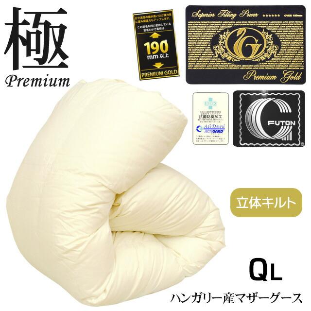 羽毛布団 最高級マザーグースダウン95% 80超長綿 日本製 無地生成(クイーンロング)