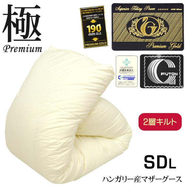 羽毛布団 最高級マザーグースダウン95% 80超長綿 二層キルト 日本製 無地生成(セミダブルロング)