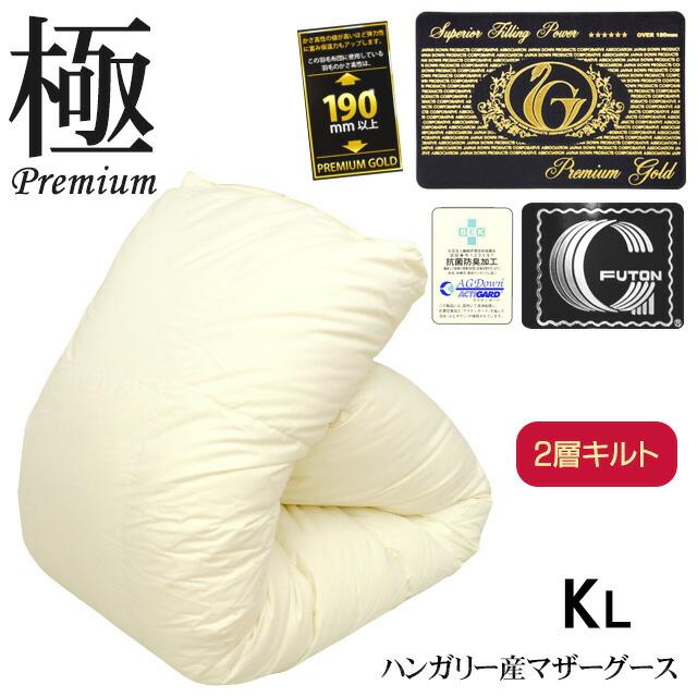 羽毛布団 最高級マザーグースダウン95% 80超長綿 二層キルト 日本製 無地生成(キングロング)