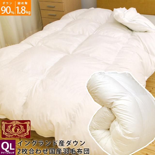 2枚合わせ羽毛布団 ホワイトダックダウン90%/375dp 日本製 無地ピュアホワイト(クイーンロング)