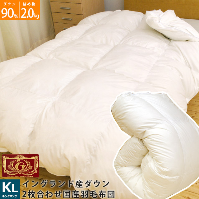 2枚合わせ羽毛布団 ホワイトダックダウン90%/375dp 日本製 無地ピュアホワイト(キングロング)