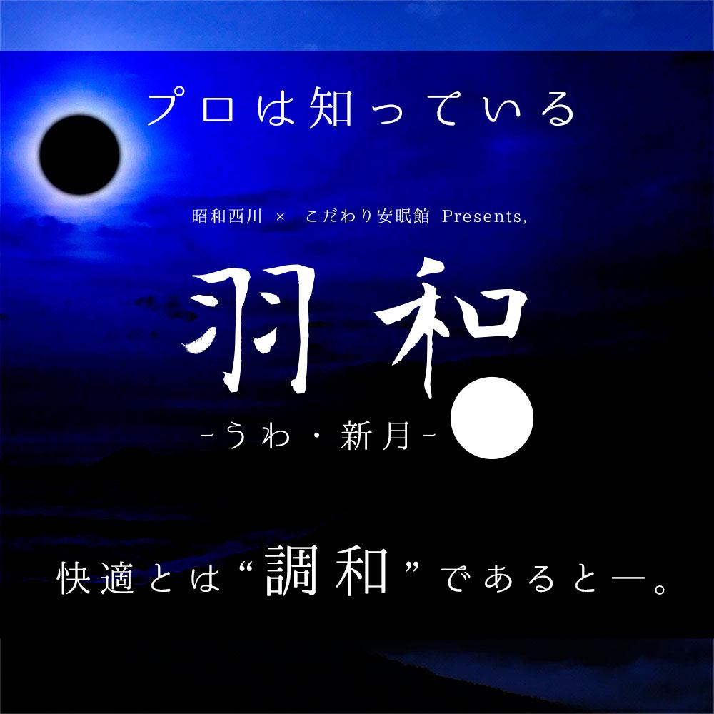 プロは知っている昭和西川×こだわり安眠館 Presents, 羽和 うわ・新月 快適とは 調和 であること。
