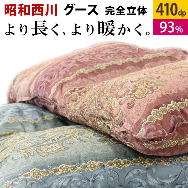 昭和西川 羽和・満月 羽毛布団