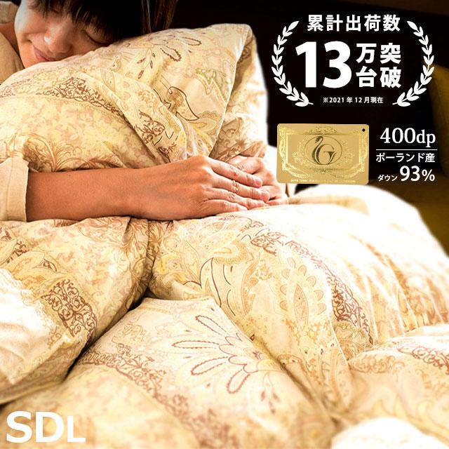 羽毛布団 [ロイヤルゴールドラベル] ホワイトダックダウン93%/400dp 日本製 (セミダブルロング)