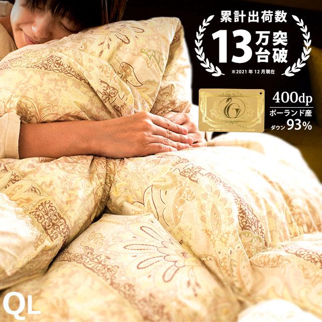 羽毛布団 [ロイヤルゴールドラベル] ホワイトダックダウン93%/400dp 日本製 (クイーンロング)