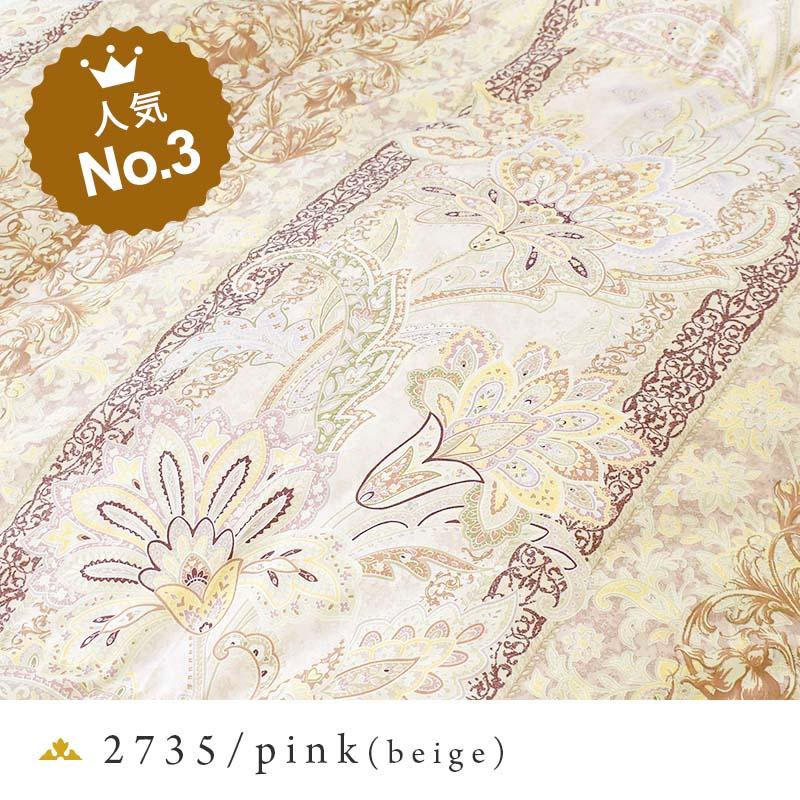 2735柄ピンク(ベージュ)