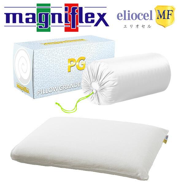 イタリア製マニフレックス枕「ピローグランデ」