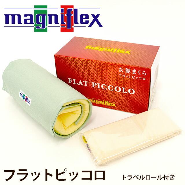 マニフレックス枕 「フラットピッコロ」 (60×34cm)