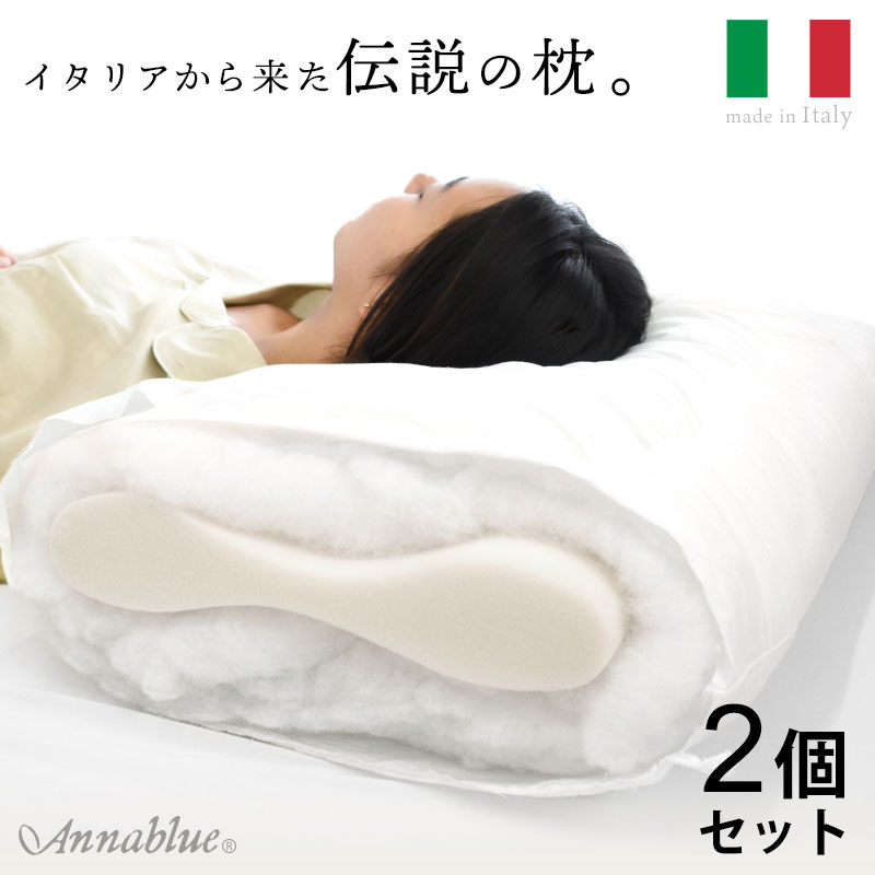 オルトペディコ枕 45×75cm アンナブルー 2個セット エコテックス100認証 寝返り 横向き ウォッシャブル わた 高反発 ウレタン イタリア製