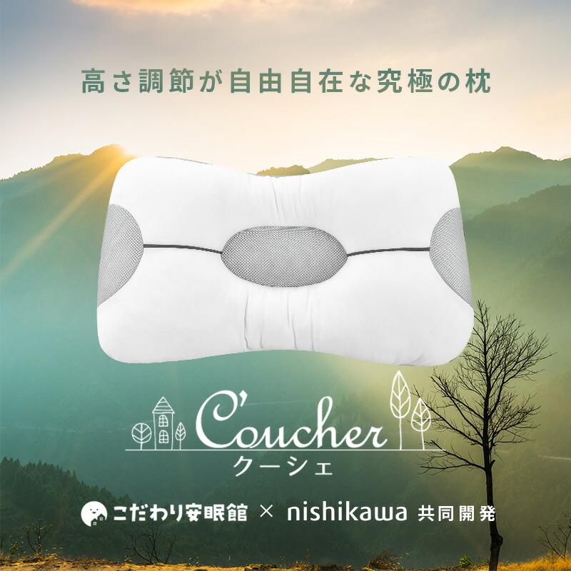 高さ調節が自由自在な究極の枕 Couche クーシェ こだわり安眠館 × nishikawa 共同開発