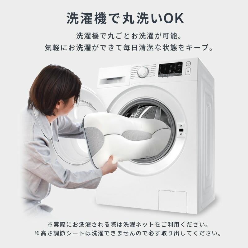洗濯機で丸洗いOK 洗濯機で丸ごとお洗濯が可能。気軽にお洗濯ができて毎日清潔な状態をキープ。※実際にお洗濯される際は洗濯ネットをご利用ください。※高さ調節シートは洗濯できませんので必ず取り出して下さい。