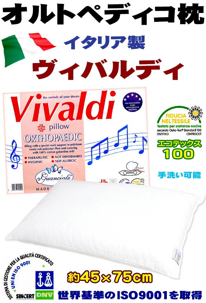 イタリア製オルトペディコ枕ヴィバルディ