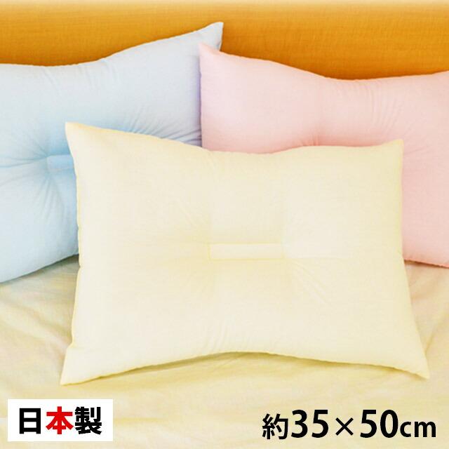 洗える枕 クリスタエステル (35×50cm) ウォッシャブル対応 日本製