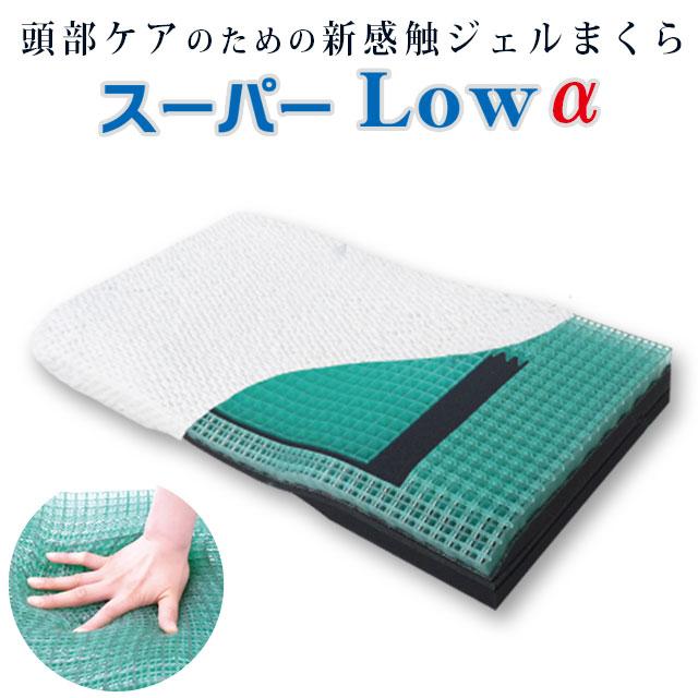 ジェルトロンピロー 「スーパー・LOWタイプ」 日本製 (低め/60×32×高さ4.5~5.5cm)