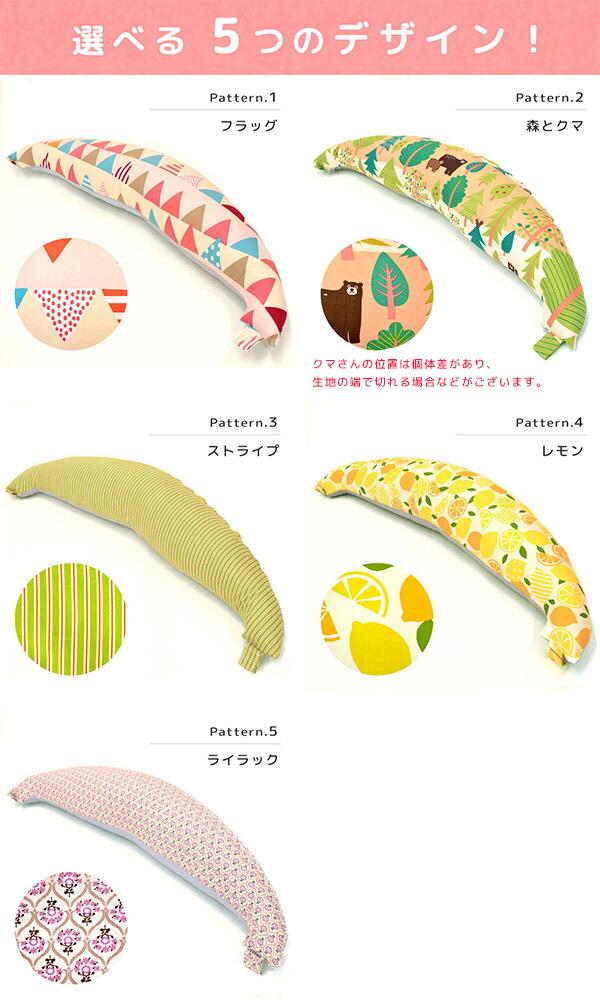 選べる5つのデザイン Pattern.1 フラッグ Pattern.2 森とクマ Pattern.3 ストライプ Pattern.4 レモン Pattern.5 ライラック
