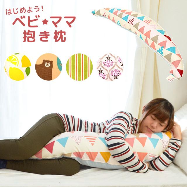 3way 授乳クッション 全長120cm 厚み19cm ベビ★ママ抱き枕 洗える 日本製