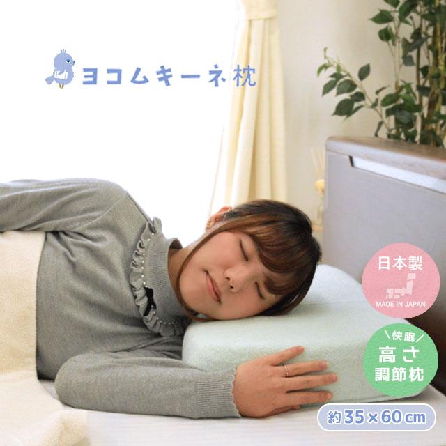 低反発横向き寝まくら ヨコムキーネ