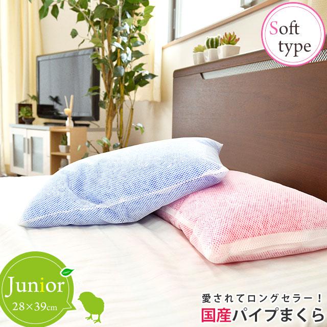 ソフトタイプ パイプ枕 ジュニアサイズ