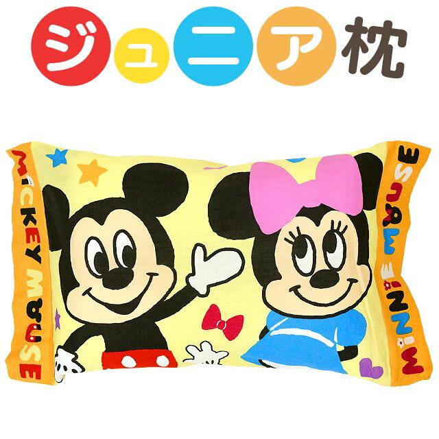 ジュニア枕 28×39cm ミッキー&ミニー カップル わた枕