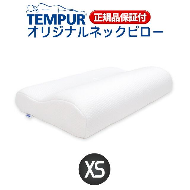 テンピュール 枕 オリジナルネックピロー エルゴノミック 正規品 (XSサイズ)