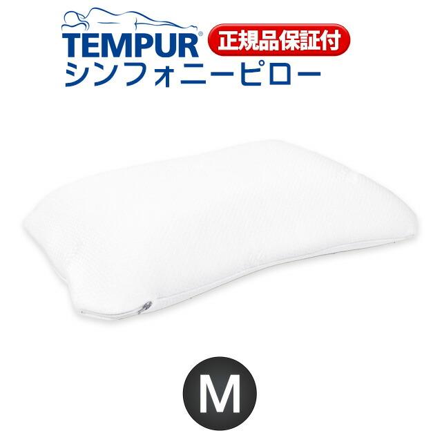 テンピュール 枕 シンフォニーピロー エルゴノミック 正規品 (Mサイズ)