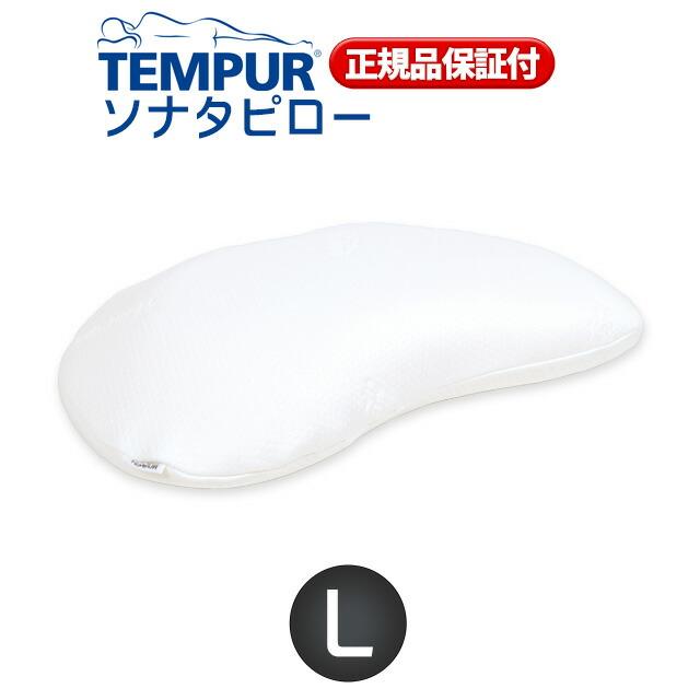 テンピュール 枕 ソナタピロー エルゴノミック 正規品 (Lサイズ)