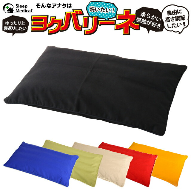 消臭・除湿 活性炭入りエラストパイプ枕 「ヨクバリーネ」
