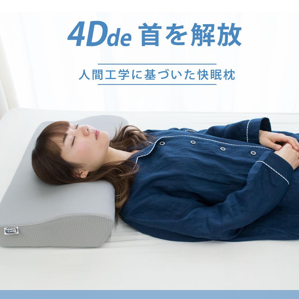 「4Dde首を解放」ストレートネック対策まくらで頸椎をサポート 2019年新ver追加