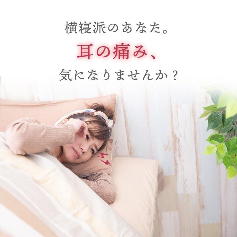 横寝派のあなた。耳の痛み、気になりませんか?