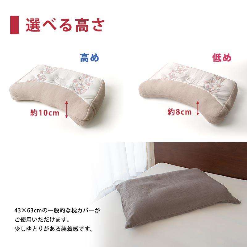 選べる高さ 高め 約10cm 低め 約8cm 43×63cmの一般的な枕カバーがご使用いただけます。少しゆとりがある装着感です。