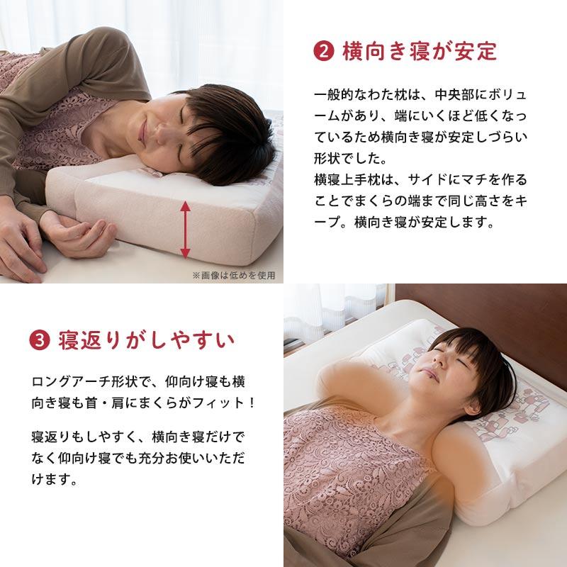 横向き寝が安定 一般的なわた枕は、中央部にボリュームがあり、端にいくほど低くなっているため横向き寝が安定しづらい形状でした。横寝上手枕は、サイドにマチを作ることでまくらの端まで同じ高さをキープ。横向き寝が安定します。寝返りがしやすい ロングアーチ形状で、仰向け寝も横向き寝も首・肩にまくらがフィット!寝返りもしやすく、横向き寝だけでなく仰向け寝でも充分お使いいただけます。