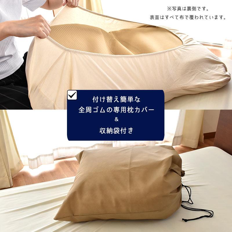 ※写真は裏側です。表面はすべて布で覆われています。 付け替え簡単な全周ゴムの専用枕カバー & 収納袋付き