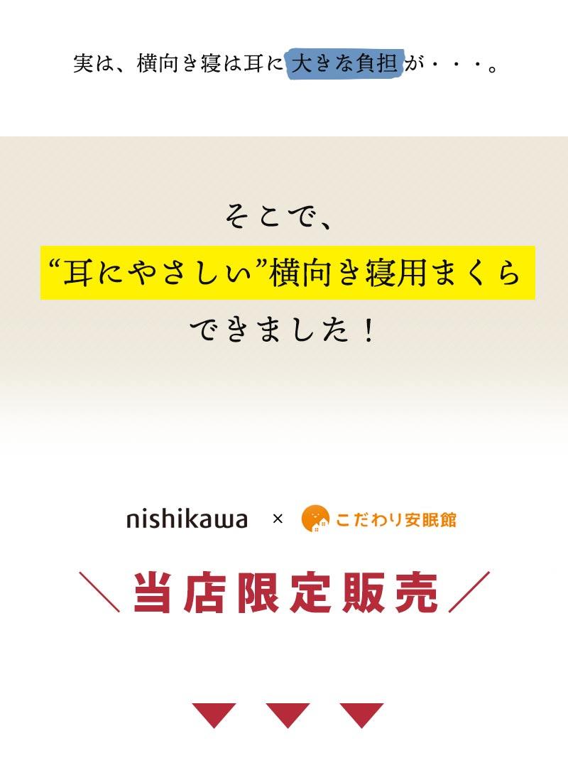 実は、横向き寝は耳に大きな負担が・・・。そこで、耳にやさしい横向き寝用まくらできました!nishikawa×こだわり安眠館 当店限定販売