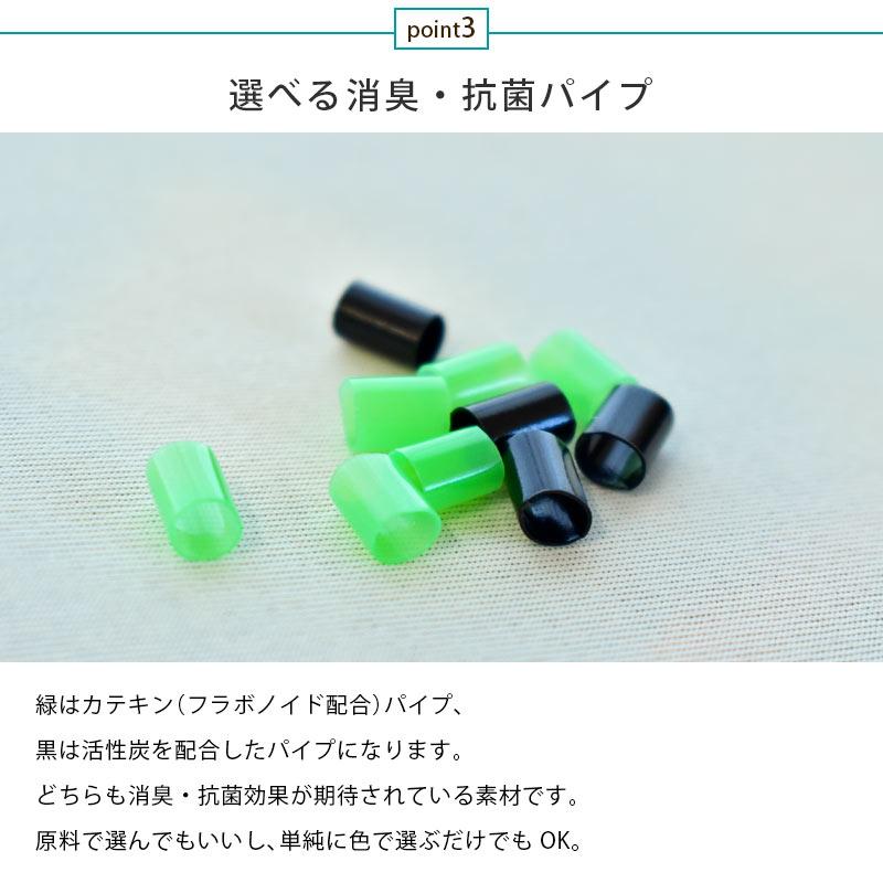 point3 選べる消臭・抗菌パイプ 緑はカテキン(フラボノイド配合)パイプ、黒は活性炭を配合したパイプになります。どちらも消臭・抗菌効果が期待されている素材です。原料で選んでもいいし、単純に色で選ぶだけでもOK。