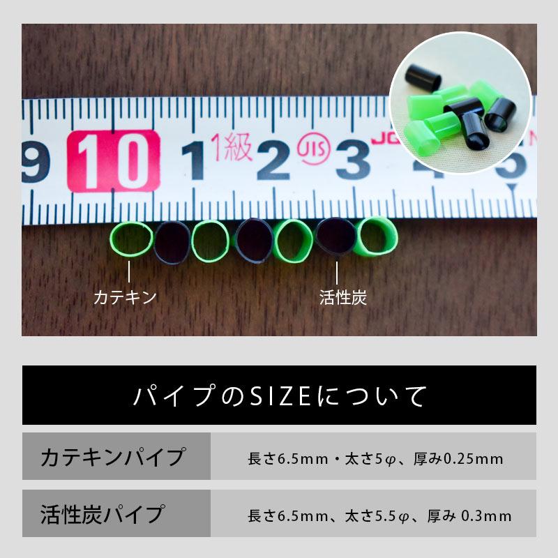 カテキン 活性炭 パイプのSIZEについて カテキンパイプ 長さ6.5mm・太さ5 、厚み0.25mm 活性炭パイプ 長さ6.5mm、太さ5.5 、厚み0.3mm