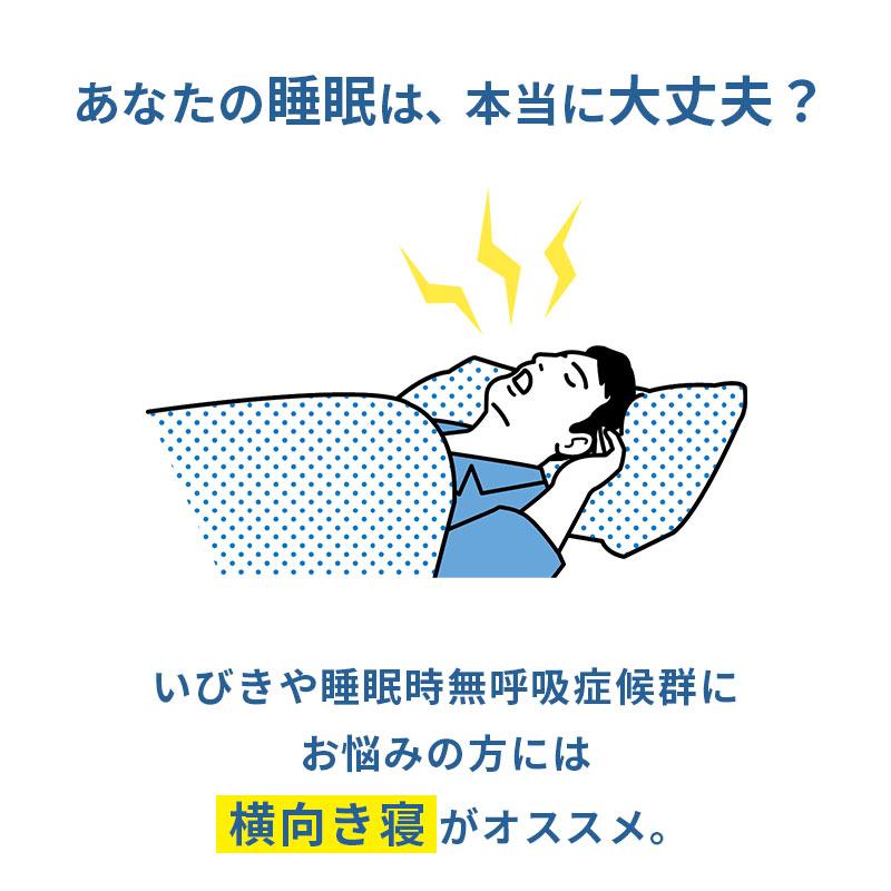 あなたの睡眠は、本当に大丈夫?いびきや睡眠時無呼吸症候群にお悩みの方には横向き寝がオススメ。