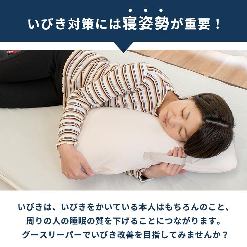 いびき対策には寝姿勢が重要!いびきは、いびきをかいている本人はもちろんのこと、周りの人の睡眠の質を下げることにつながります。グースリーパーでいびき改善を目指してみませんか?