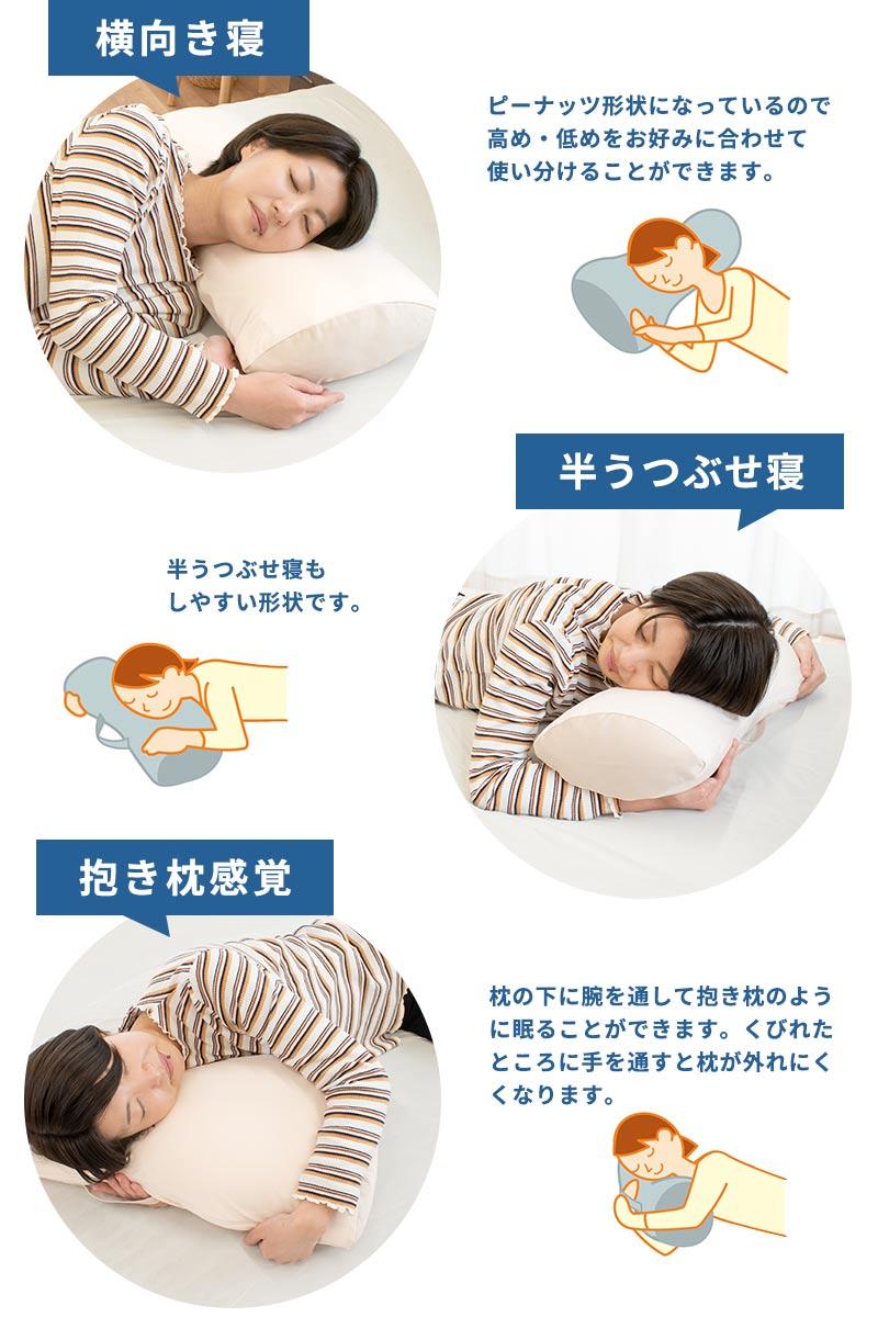 横向き寝 ピーナッツ形状になっているので高め・低めをお好みに合わせて使い分けることができます。半うつぶせ寝 半うつぶせ寝もしやすい形状です。抱き枕間隔 枕の下に腕を通して抱き枕のように眠ることができます。くびれたところに手を通すと枕が外れにくくなります。
