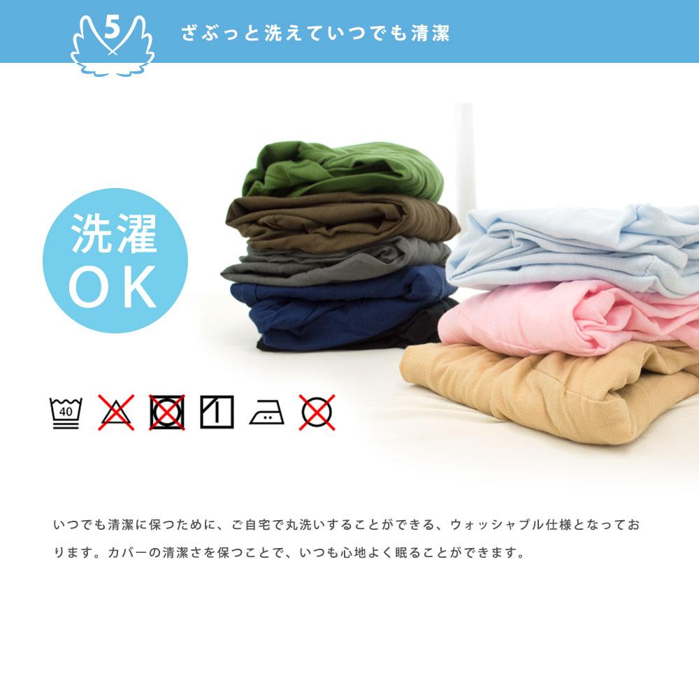 ざぶっと洗えていつでも清潔 洗濯OK いつでも清潔に保つために、ご自宅で丸洗いすることができる、ウォッシャブル仕様となっております。カバーの清潔さを保つことで、いつも心地よく眠ることができます。